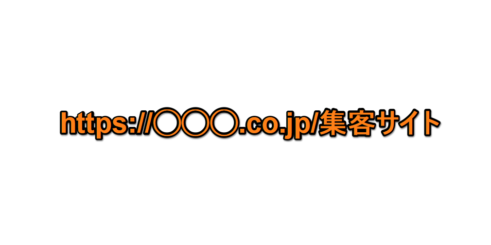 自社ドメイン直下に集客キーワードを取るだめのサイトを設置する