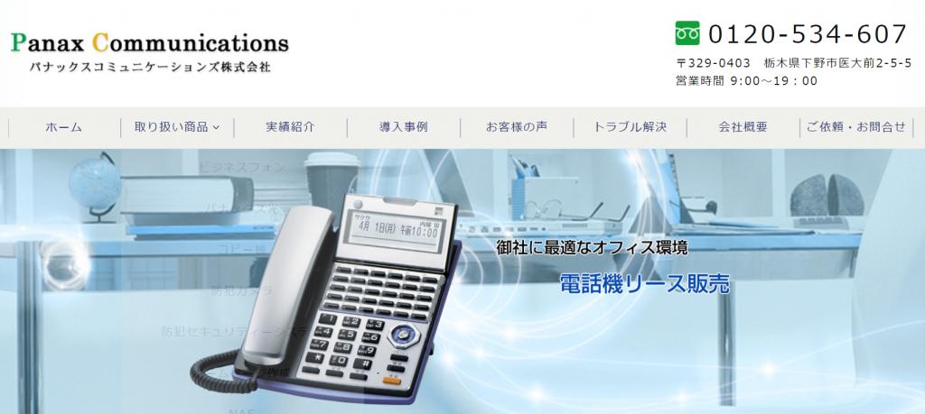 イエロバードSEO対策実績:パナックスコミュニケーションズ株式会社
