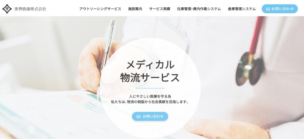 株式会社マリンロード実績:東神倉庫株式会社