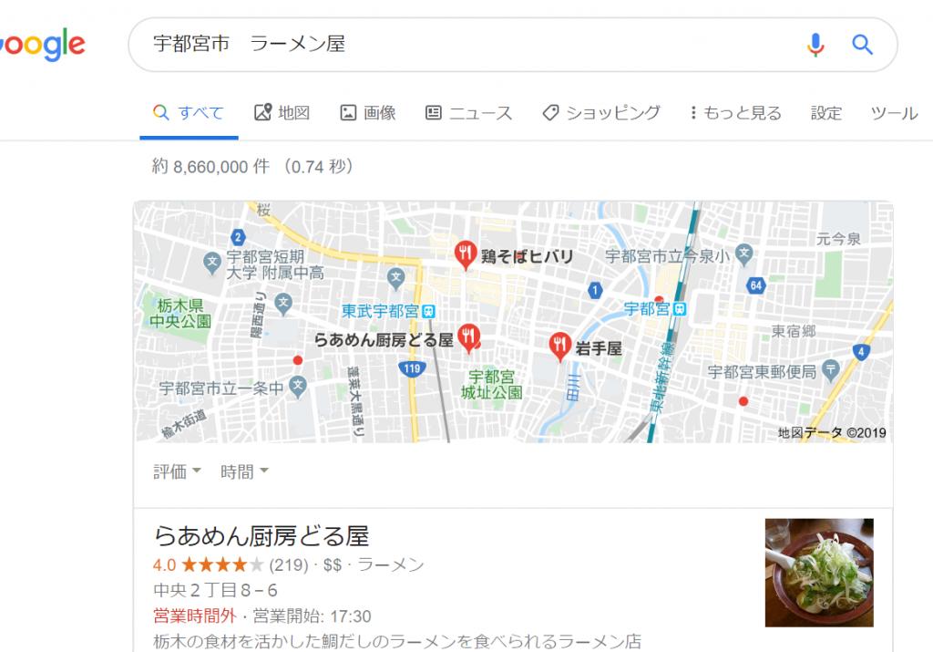 宇都宮市ラーメン屋ローカルSEOの結果画面